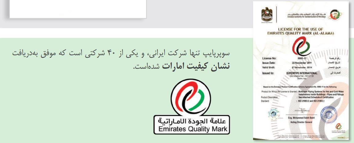 سوپر پایپ نشان کیفیت امارات
