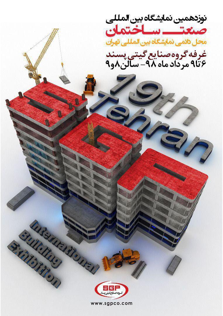 نوزدهمین نمایشگاه صنعت ساختمان ، غرفه گروه صنایع گیتی پسند 6 تا 9 مرداد ماه سال 98 سالن 8 و 9