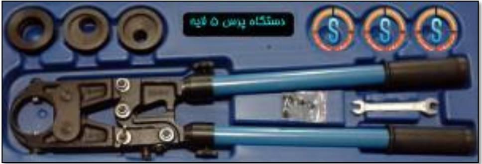 ابزارهای پرس لوله پنج لایه