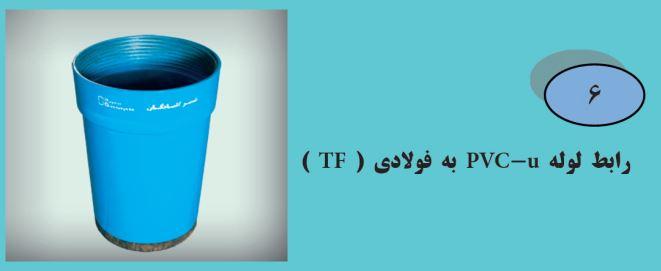 رابطه لوله PVC-u به فولادی ( T F)