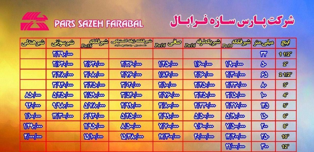 لیست قیمت شیر فلکه پارس سازه فرابال