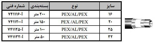 لوله سوپرپايپ PEX/AL/PEX