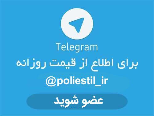 کانال تلگرام لوله و اتصالات قیمت